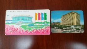 1977北京饭店大尺寸年历片《上海体育馆》,1976上海出《北京饭店》年历片