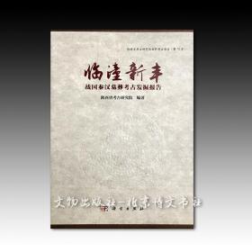 ?#35835;?#28540;新丰:战国秦汉墓葬考古发掘报告》(全三册)