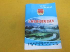 公民实用法律知识读本
