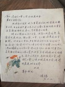 1971年原北京地质学院退休教员张兰荪要求落实政策的信件