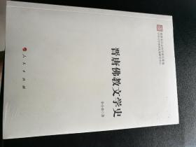 晋唐佛教文学史,全新,包邮