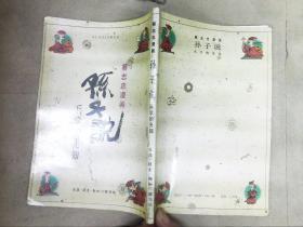 蔡志忠漫画:孙子学——兵学的先知