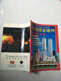 中国国家地理 总第四百九十二期