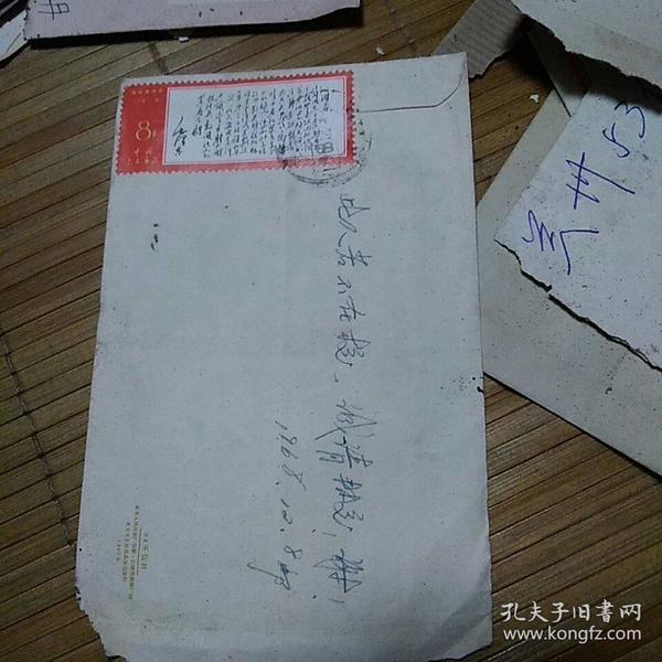 文革实寄封(贴8分毛主席诗词沁园春雪邮票一枚)包老保真