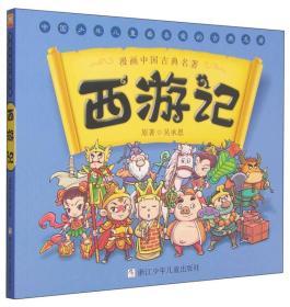 漫画中国古典名著:西游记