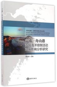 宁波-舟山港海域海洋倾倒活动环境影响分析研究
