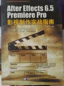 After Effects 6.5Premiere Pro影视制作实战指南(附光盘)