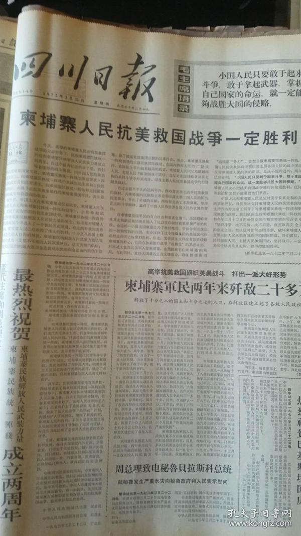 四川日报合订本1972年3月(如果要100本以上的按半价出售,可以议价)