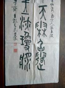 中国书画艺术委员会,中国楹联学会会员,北京书法家协会会员,北京篆刻图片