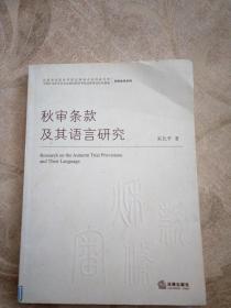 秋审条款及其语言研究