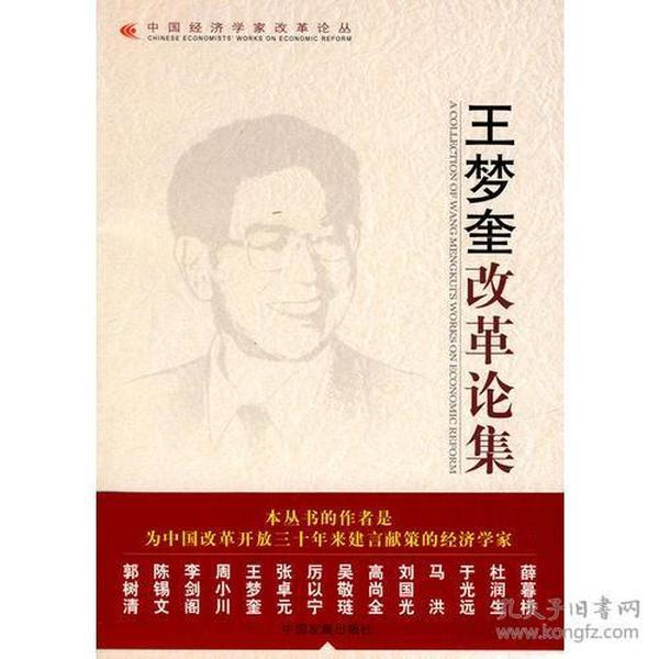 (正版)王梦奎改革论集