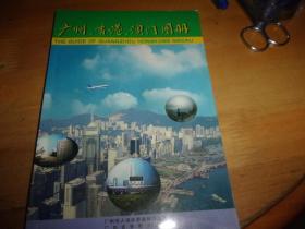 广州 香港 澳门图册