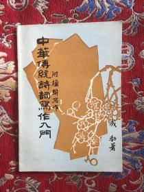 中华传统诗词写作入门(附楹联写作)