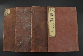 (V0777)《论语》和刻本线装十卷四册全《论语》四书之一 由孔子弟子及再传弟子编写而成 至汉代成书 主要记录孔子及其弟子的言行 较为集中地反映了孔子的思想是儒家学派的经典著作之一