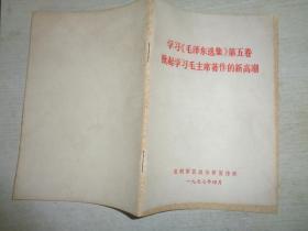 学习《毛泽东选集》第五卷掀起学习毛主席著作的新高潮