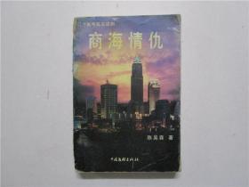 二十集电视连续剧——商海情仇(作者签赠本)