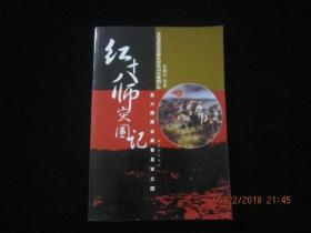 星火燎原全集普及本之4:红十八师突围记