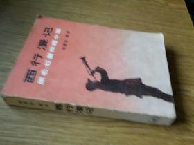 红色经典: 西行漫记 [原名:红星照耀中国] ——内有丰富的延安历史图片 (1979年一版一印大32开)