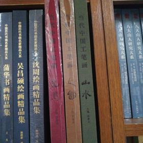 当代中国工笔画 (人物  山水  花鸟   三册合售) 也可单册购买