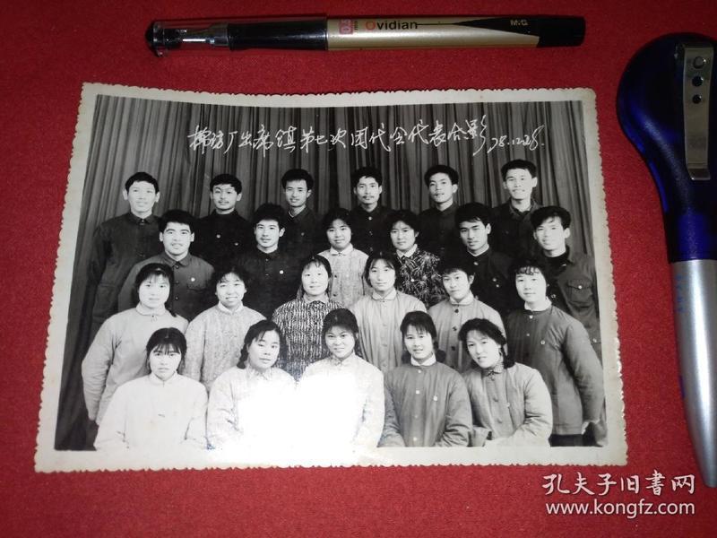 棉纺厂出席镇第七次人大代表合影1978年(估计是宁波地区)