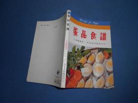 蛋品食谱-