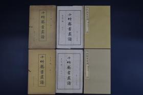 《十竹斋书画谱》 原函原封皮  第五册 第六册 翎毛上下2册 1936年