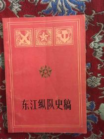 东江纵队史稿