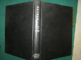植物分类学报(第5卷)1956年(第1——4)合订本