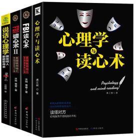 心理学书籍说话心理学心理学与读心术fbi读心术全集共4册社会心理