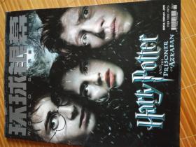 《环球银幕》2004年6 《哈利波特》 斯科特约翰逊  带别册