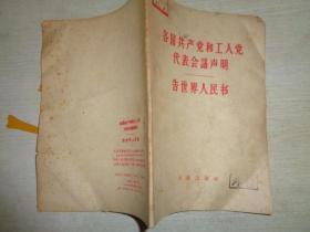 各国共产党和工人党代表会议声明