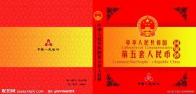 第五套人民币(2005)尾五同号珍藏册