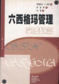 信书文化 六西格玛管理(实战篇) 32开2004年1版/[美] 玛罗 (Munro Roderick A.)  著 上海人民出版社