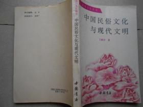中国民俗文化与现代文明