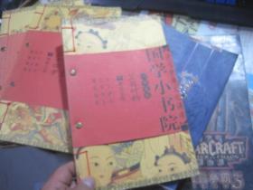 少儿中华文化诵读:国学小书院 CD诵读版《论语》附CD