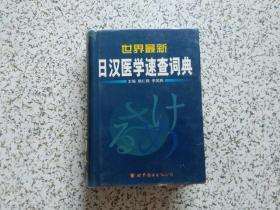 世界最新日汉医学速查词典   精装本
