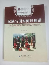 民族与国家何以和谐:云南沧源佤族民族认同与国家认同实证研究