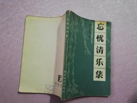 忘忧清乐集【实物拍图】