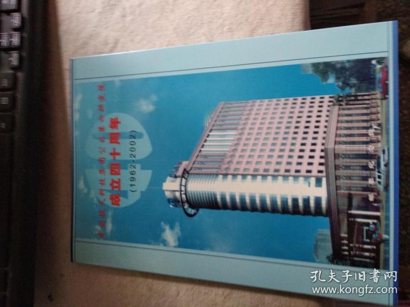中国航天科技集团公司第四研究院成立四十周年1962-2002邮票纪念折
