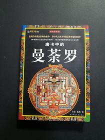 唐卡中的曼荼罗 插图珍藏本(私藏品好,彩色印刷)