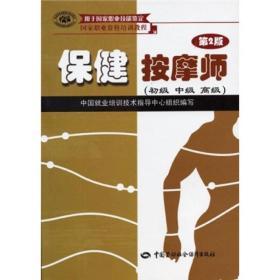 家职业资格培训教程:保健按摩师(初级、中级、高级用于国家职业技能鉴定)