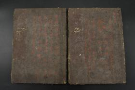 (V0815)《书经》线装2册全  和刻本  《书经》为中国儒家典籍五经之一。中国民族第一部古典文集和最早的历史文献,它以记言为主。自尧舜到夏商周,跨越2000千年历史文献