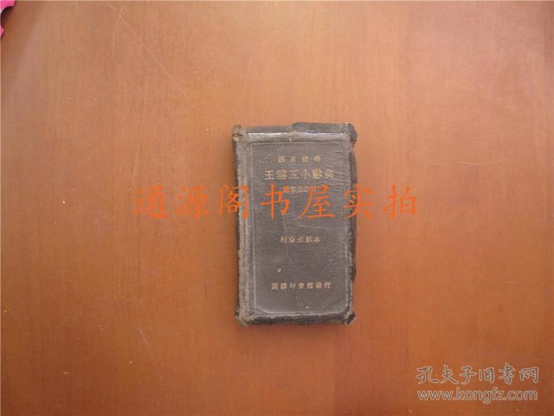 四角号码 王云五小辞典--袖珍米纸本(民国二十年7月初版,民国二十四年5月袖珍米纸本初版)
