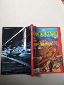 中国国家地理 2006年7月号 总第549期 青藏铁路珍藏版