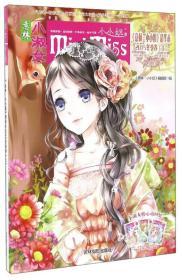 意林·小小姐(精华本 2015冬季卷上 2015年10月上-2015年11月上)