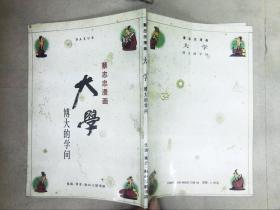 蔡志忠漫画:大学——博大的学问