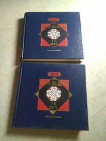 绘画本:《蒙古族通史》(上、下册)缺:中册。精装。