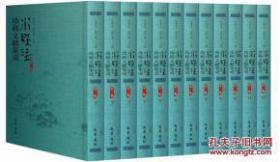 水经注珍稀文献集成  第三辑(16开精装 全12册)
