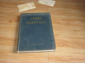 培格曼最新国际教师百科全书 (16开 硬精装 )