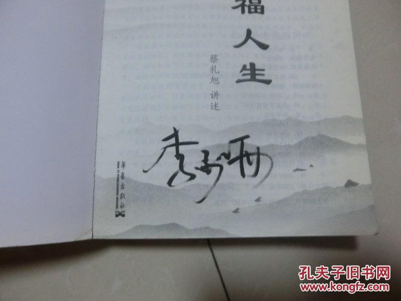 签名本【如何经营幸福人生】华艺出版社,2008,7一版二